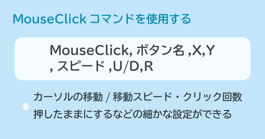 MouseClickコマンド